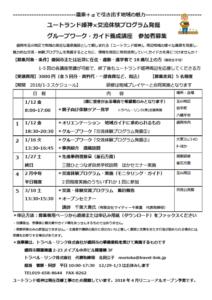 http://travel-link.jp/wp-content/uploads/2017/12/5d91f980bb276a1c69a1eec7f191e1fc.pdf