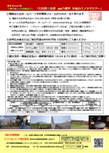 http://travel-link.jp/wp-content/uploads/2018/03/124bc1910c35c7799d31a0371d0e454b.pdf