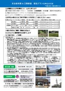 http://travel-link.jp/wp-content/uploads/2021/02/85ad54741c12d9a118c056fb86f0abc2.pdf
